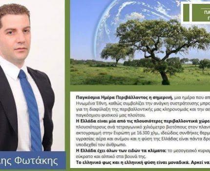 Βασίλης Φωτάκης ….Για την παγκόσμια ημέρα περιβάλλοντος