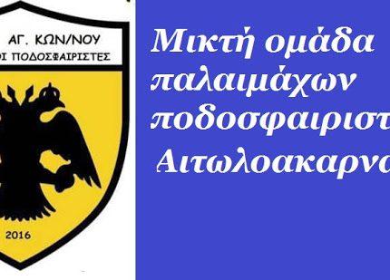 Σύλλογος παλαιμάχων ποδοσφαιριστών της Α.Ε.Κ. Αγίου Κωνσταντίνου:  Φιλικός ποδοσφαιρικός αγώνας φιλανθρωπικού χαρακτήρα με την μικτή ομάδα παλαιμάχων ποδοσφαιριστών Αιτωλοακαρνανίας