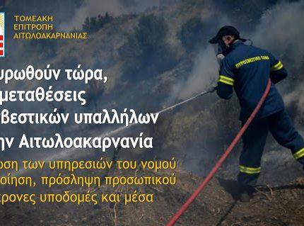 Να ακυρωθούν τώρα, οι 41 μεταθέσεις πυροσβεστικών υπαλλήλων από την Αιτωλοακαρνανία