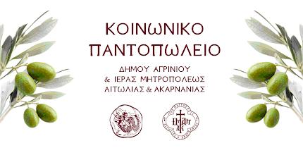 Κατάθεση  δικαιολογητικών για την ένταξη στο Κοινωνικό  Παντοπωλείου του Δήμου Αγρινίου