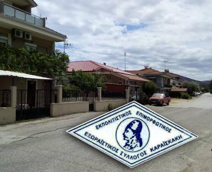 Πολιτιστικός Σύλλογος Καραΐσκάκη: Άμεση ανάκληση των Aπολύσεων…….