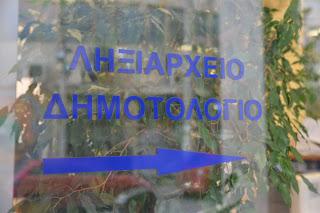 Ληξιαρχικές Πράξεις & πιστοποιητικά δημοτολογίου μέσω gov.gr – Η διαδικασία (έγγραφο).
