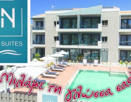 Λευκάδα – Νικιάνα – KN Ionian Suites: Μιλάμε τη γλώσσα σας!