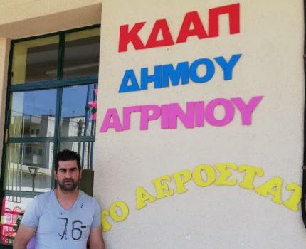 Δήμος Αγρινίου: Δύο νέα ΚΔΑΠ σε Γαβαλού και Στράτο