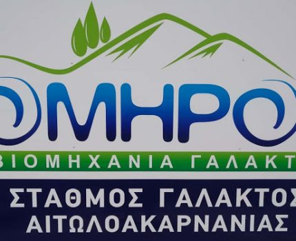 H γαλακτοβιομηχανία ΟΜΗΡΟΣ δραστηριοποιείται επίσημα και στην Αιτωλοακαρνανία