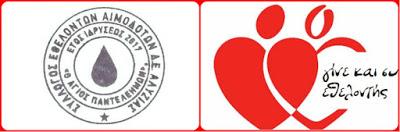 Εθελοντική αιμοδοσία Συλλόγου Εθελοντών Αιμοδοτών Δ.Ε. Αλυζίας «Ο Άγιος Παντελεήμων», την Κυριακή 21 Ιουνίου.