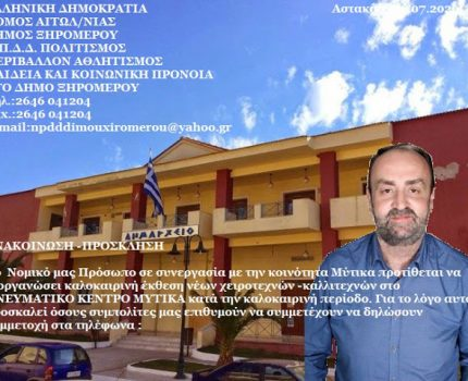 Πρόσκληση του Νομικού Προσώπου για συμμετοχή στην έκθεση ερασιτεχνών Εικαστικών Καλλιτεχνών στο Πνευματικό Κέντρο Μύτικα