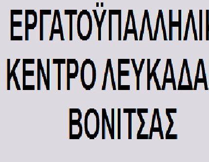 Το Εργατικό Κέντρο Λευκάδας – Βόνιτσας καταγγέλλει την κατάσταση που βιώνουν οι εργαζόμενοι που απασχολούνται στο νησί του Ρώσου μεγιστάνα Ντ. Ριμπολόβλεφ, το Σκορπιό.