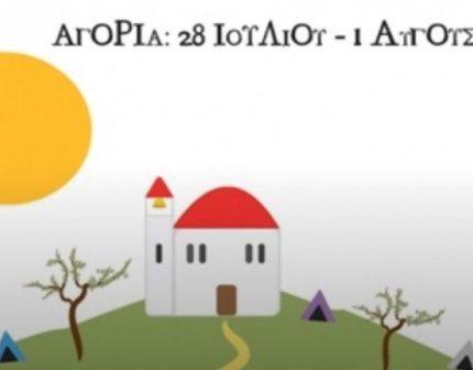 Μητρόπολη Ναυπάκτου και Αγίου Βλασίου: Kατασκηνώσεις – Καλοκαίρι 2020