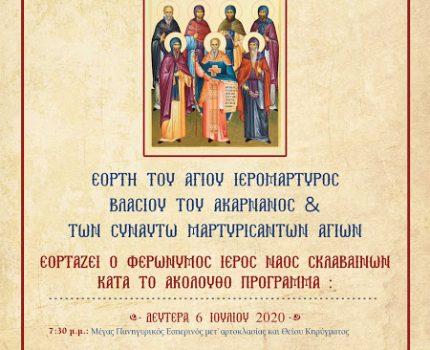 Πρόγραμμα Εορτής Αγίου Βλασίου του Ακαρνάνος