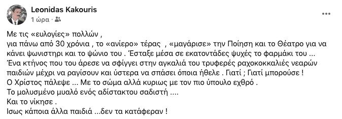 ΚΑΚΟΥΡΗΣ